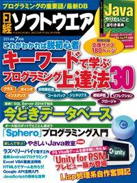日経ソフトウエア 2014年 07月号 [雑誌]