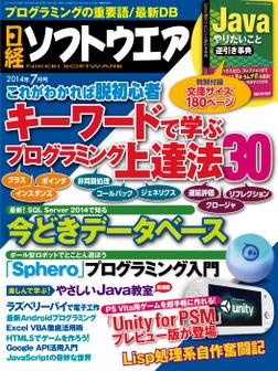 日経ソフトウエア 2014年 07月号 [雑誌]-電子書籍