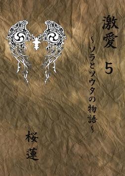 激愛~ソラとソウタの物語~5-電子書籍