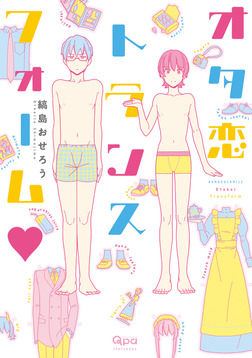 オタ恋トランスフォーム-電子書籍
