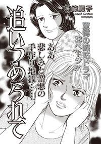 ブラック主婦SP(スペシャル)vol.8~追いつめられて~