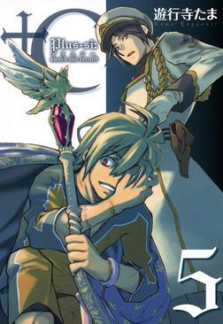 +C sword and cornett 5-電子書籍