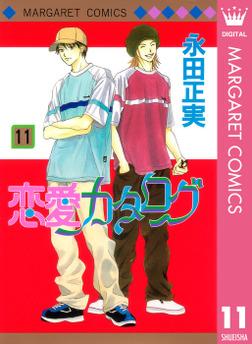 恋愛カタログ 11-電子書籍