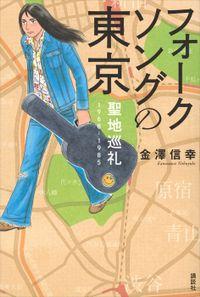 フォークソングの東京・聖地巡礼