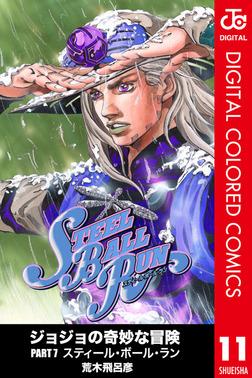 ジョジョの奇妙な冒険 第7部 カラー版 11-電子書籍