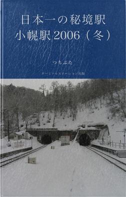 日本一の秘境駅・小幌駅 2006(冬)-電子書籍