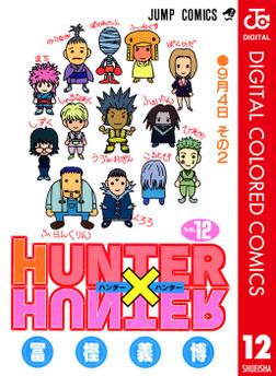 HUNTER×HUNTER カラー版 12-電子書籍