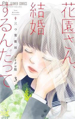 花園さん、結婚するんだって【マイクロ】(3)-電子書籍