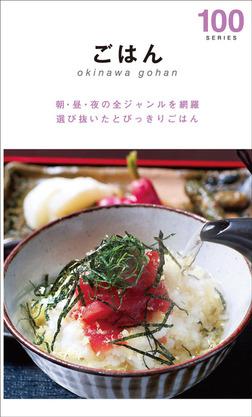 ごはん100-電子書籍