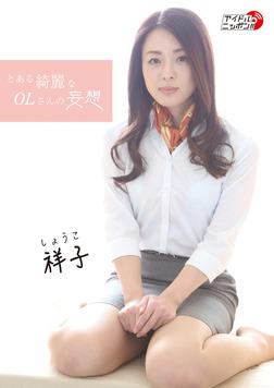 祥子「とある綺麗なOLさんの妄想」-電子書籍