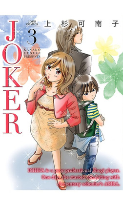 JOKER : 3-電子書籍
