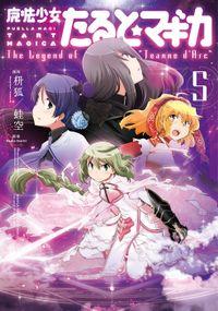 """魔法少女たると☆マギカ The Legend of """"Jeanne d'Arc"""" 5巻"""