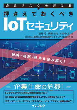 企業リスクを避ける 押さえておくべきIoTセキュリティ  ~脅威・規制・技術を読み解く!~-電子書籍