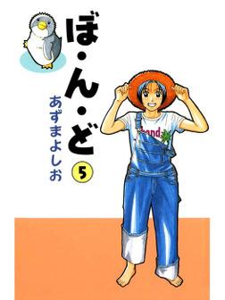 ぼ・ん・ど5巻-電子書籍