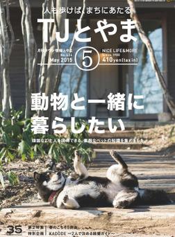 タウン情報とやま 2015年5月号-電子書籍