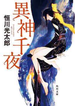 異神千夜-電子書籍