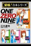 【至極!合本シリーズ】ONE ZERO NINE 1