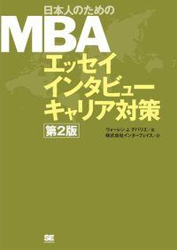 日本人のためのMBAエッセイ インタビュー キャリア対策 第2版