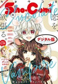 Sho-Comi 2020年1号(2019年12月5日発売)