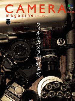 CAMERA magazine no.16-電子書籍