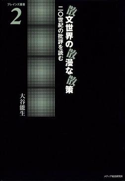 散文世界の散漫な散策 : 二〇世紀の批評を読む-電子書籍