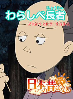 【フルカラー】「日本の昔ばなし」 わらしべ長者-電子書籍