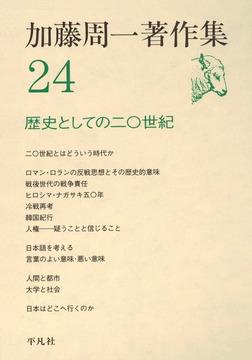 加藤周一著作集 24-電子書籍