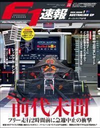 F1速報 2020 Rd01 オーストラリアGP号