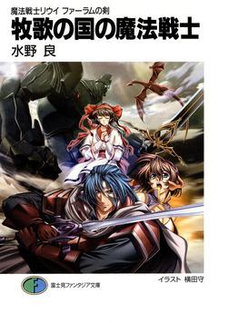 魔法戦士リウイ ファーラムの剣3 牧歌の国の魔法戦士-電子書籍