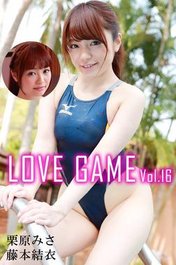 LOVE GAME Vol.16 / 藤本結衣 栗原みさ-電子書籍