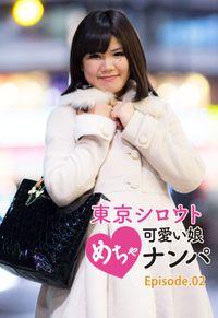 東京シロウトめちゃ可愛い娘ナンパ Episode.02