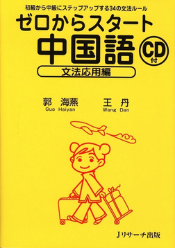 ゼロからスタート中国語/文法応用編-電子書籍