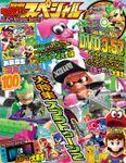 別冊てれびげーむマガジン スペシャル はじめよう Nintendo Switch号