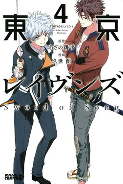 東京レイヴンズ Sword of Song(4)-電子書籍