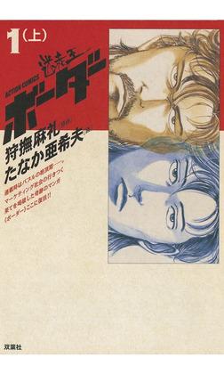 迷走王 ボーダー : 1(上)-電子書籍
