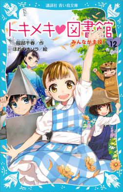トキメキ 図書館 PART12 -みんなが主役!--電子書籍