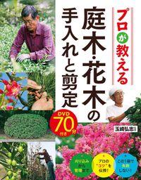 プロが教える 庭木・花木の手入れと剪定 DVD70分付き【DVD無しバージョン】