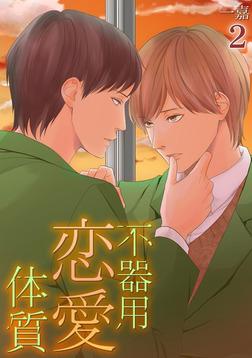 不器用恋愛体質(2)-電子書籍