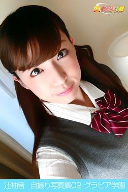 辻柚音 自撮り写真集02 グラビア学園-電子書籍