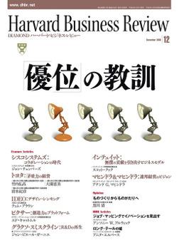 DIAMONDハーバード・ビジネス・レビュー 08年12月号-電子書籍