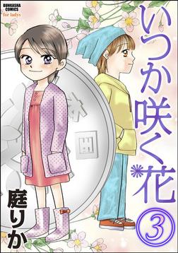 いつか咲く花3巻-電子書籍