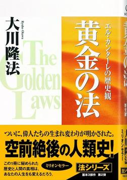 黄金の法 エル・カンターレの歴史観-電子書籍