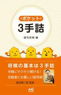 ポケット3手詰(マイナビ出版)