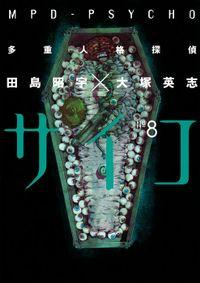 多重人格探偵サイコ(8)