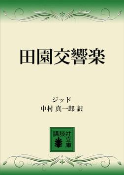田園交響楽-電子書籍