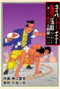 弐十手物語(100)