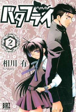 バタフライ (2)-電子書籍