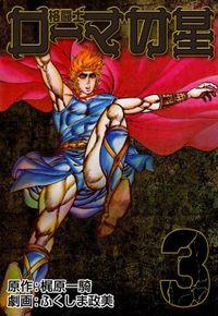 格闘士ローマの星3