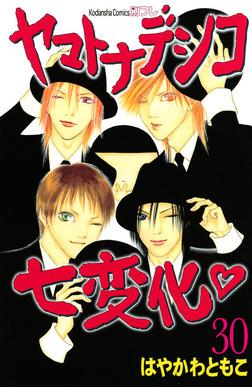 ヤマトナデシコ七変化 完全版(30)-電子書籍