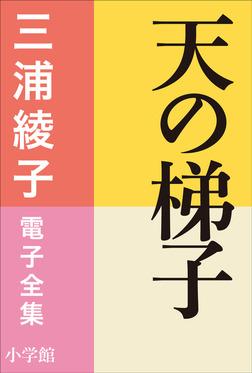三浦綾子 電子全集 天の梯子-電子書籍